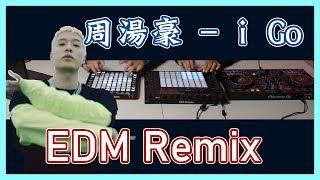 周湯豪《i GO》- EDM 混音翻唱????DJ盤、手指鼓、Launch pad