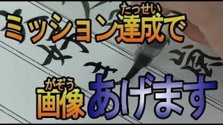 【ミッション】→2017年8月19日(土)9:59までに動画再生回数3000回で「二宮和也さんの名言」画像をプレゼント! 六人目の嵐の皆さん大好きです...