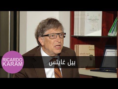 Maa Ricardo Karam - Bill Gates | مع ريكاردو كرم - بيل غايتس