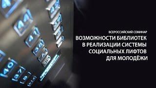 Cеминар «Возможности библиотек в реализации системы социальных лифтов для молодёжи» (II)