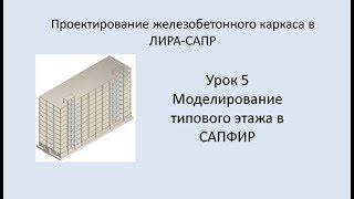 Ж.б. каркас в Lira Sapr. Урок 5. Моделирование типового этажа в САПФИР.
