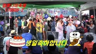 버드리생일축하잔치/팬카페이벤트,축하무대~함평나비축제중1…