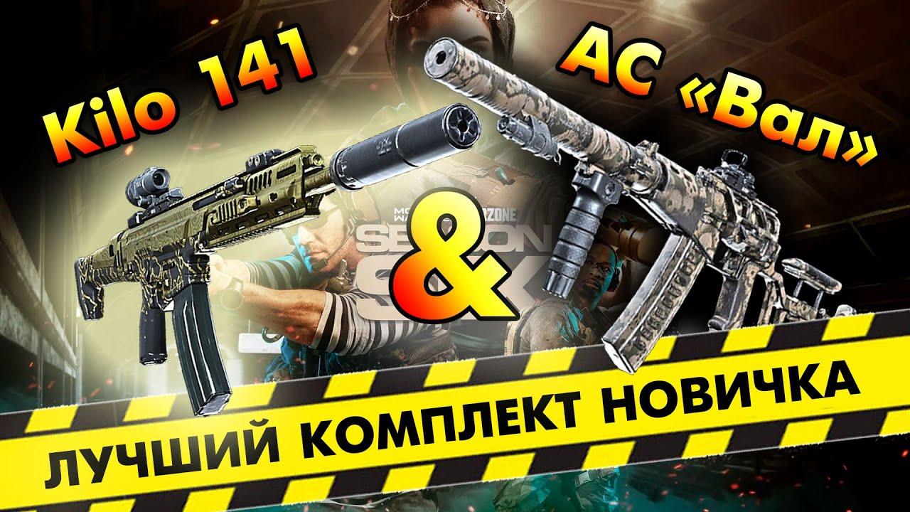 Call of Duty: Modern Warfare. Warzone. Лучшее оружия для новичка. Кило 141 и Вал