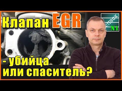 Клапан EGR зачем он нужен и глушить или не глушить? Лично моё мнение.
