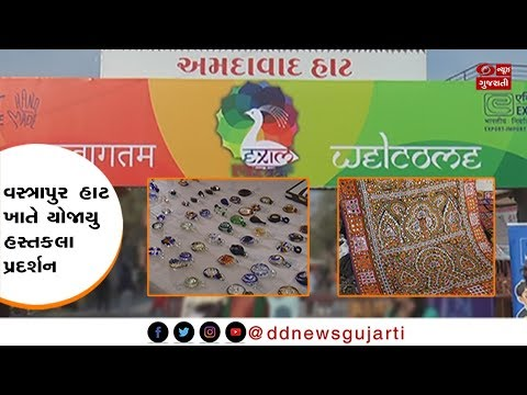 Crafts exhibition Held at Vastrapur Hat Ahmedabad