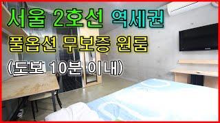 [서울] 2호선 역세권 무보증 풀옵션 원룸 현실적인 월…