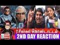 Robo 2.0 Movie 2nd Day Public Reaction   Rajini   Akshay Kumar   Shankar   Chennai Express