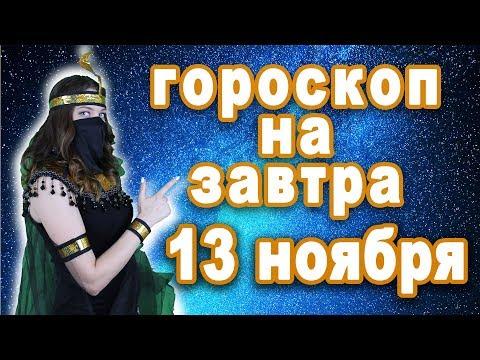 Гороскоп на сегодня 13 ноября для моего знака точный и правдивый на завтра сошлось всё видео