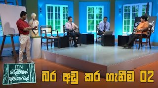 ITN Television Iskole - (2020-10-04) | ITN Thumbnail