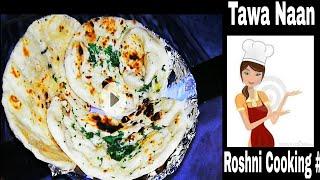 Naan Tawa(Homemade Tawa Naan) Roshni Cooking