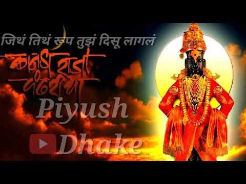 Jith Tith Rup Tuz Disu Lagal Marathi Full Dj Song | जिथं तिथं रूप तुझं दिसू लागलं | EK-TARA Song