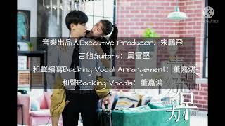 黃子弘凡(Huang Zi Hong Fan)- 青春須早為(Qing Chun Xu Zao Wei)Ost. 青春須早為 Aka Youth Should Be Early(Pinyin)