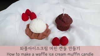 와플머핀캔들만들기ㅣHow to make a waffle…