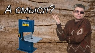 Is there any reason to buy a cheap band saw ?