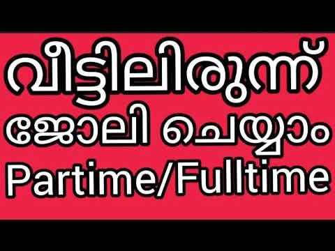 Kerala Job Vacancy   6 / 8 / 2020