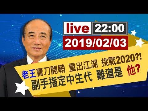 【完整公開】台視獨家專訪 王金平挑戰2020 ?! 副手指定中生代 難道是 他?