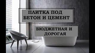 видео Плитка Estima (Эстима) купить в Санкт-Петербурге
