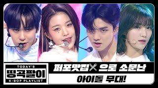 [띵곡팔이] 퍼포맛집으로 소문난 아이돌 무대 NCT 1…