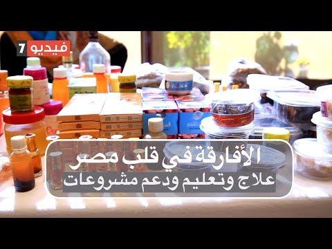 الأفارقة فى عيون مصرية.. رعاية صحية واجتماعية للمهاجرين وأبنائهم  - 16:00-2019 / 11 / 19