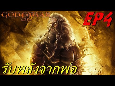 BGZ - God of War 1 EP#4...