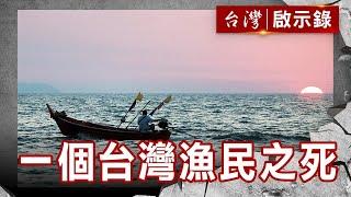 一個台灣漁民之死/廣大興血案「菲」要道歉/滿春億血案誰還記得/小琉球的集體記憶【台灣啟示錄】復刻版 第 901集|洪培翔