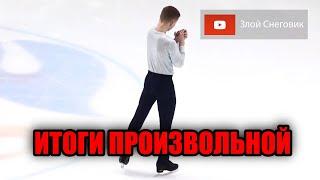 ИТОГИ ПРОИЗВОЛЬНОЙ ПРОГРАММЫ Мужчины Minsk Ice Star 2020 Коляда Милюков Семененко