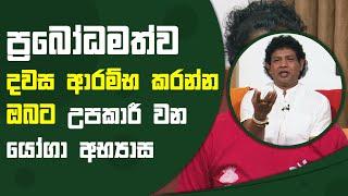 ප්රබෝධමත්ව දවස ආරම්භ කරන්න ඔබට උපකාරී වන යෝගා අභ්යාස | Piyum Vila | 22 - 10 - 2021 | SiyathaTV Thumbnail