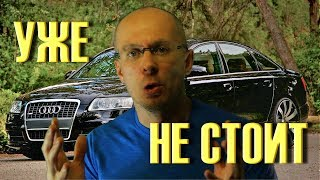 Почему Не Нужно Покупать Audi A6 C6
