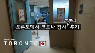 캐나다 워홀 | 캐나다에 코로나가 끝나지 않는 이유 …