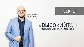 Видеоурок #5, СЕКРЕТ.  Владимир Кравчук, бесплатный онлайн марафона Высокий Тон