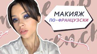 Элегантный французский макияж Трансформация Soft Smoky Eyes в яркие смоки