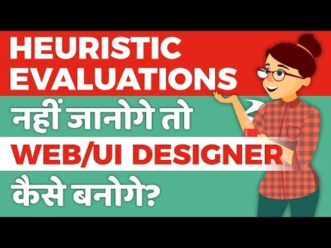 What is Heuristic Evaluation in Web Design and UI Design (in Hindi)