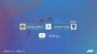 القناة الرياضية السعودية | الهلال السعودي Vs استقلال دوشنبه ( دوري أبطال اسيا 2021)
