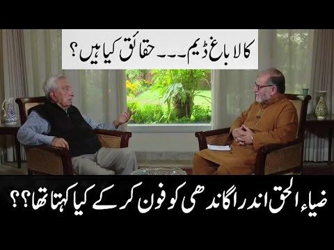 Kala Bagh Dam   Zia Ul Haq & Indra Gandhi   Roadad Khan