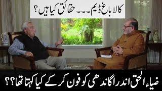Kala Bagh Dam | Zia Ul Haq & Indra Gandhi | Roadad Khan