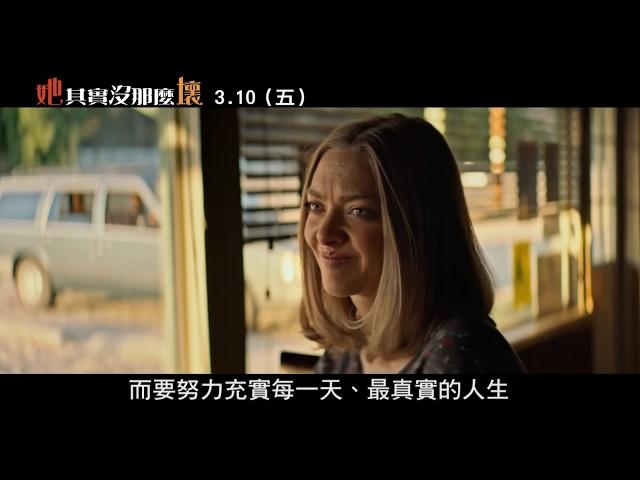 威視電影【她其實沒那麼壞】勵志預告 (3.10勇敢追逐夢想)
