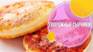 Простой рецепт сырников II Я худею с Екатериной Кононовой