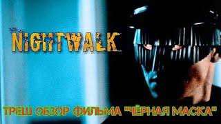 NIGHTWALK Channel-Треш обзор фильма