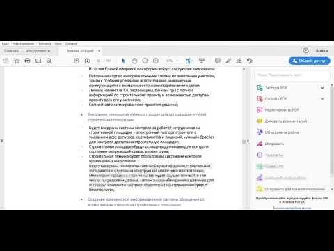 """Москва """"Умный город 2030"""" VI ЧАСТЬ - YouTube"""