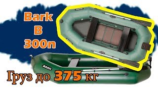 Надувная лодка Барк 300н ( Bark B 300n ) : Видеообзор
