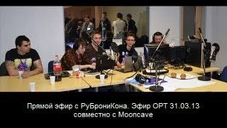 Запись чатика прямого эфира  с РуБрониКона. Эфир ОРТ 31.03.13 совместно с Mooncave