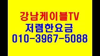 강남케이블TV