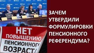 Зачем утвердили формулировки пенсионного референдума? Дмитрий Таран