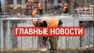 Новости Казахстана. Выпуск от 18.11.19 / Дневной формат