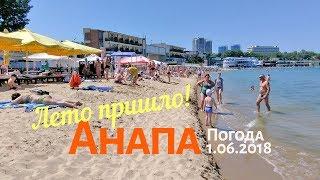 видео Лето в Анапе