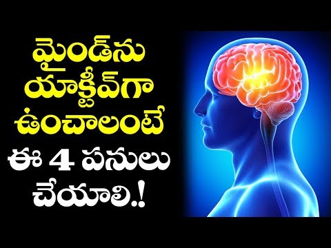 Wow! You Can Keep Your MIND ACTIVE With Following These 4 Amazing TIPS | VTube Telugu