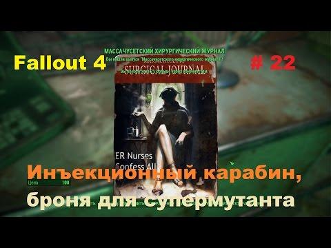 Прохождение Fallout 4 на PC Инъекционный карабин, броня для супермутанта # 22
