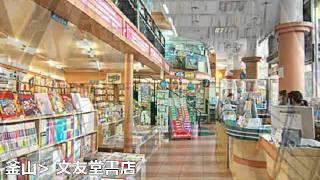 文友堂書店.wmv