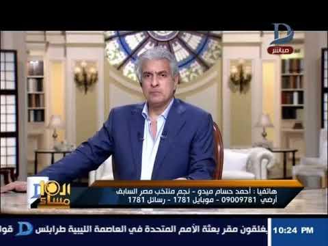 العاشرة مساء |  ميدو يكشف تعمد راموس اصابة نجم مصر وليفربول محمد صلاح