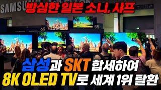 방심한 일본 소니, 샤프 삼성과 SKT 합세하여 8K OLED TV로 세계 1위 탈환 l Samsung, SKT achieve No.1 8K TV [ENG SUB]
